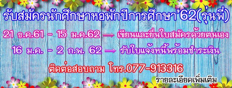 ประกาศรับสมัครนักศึกษาหอพัก ประจำปีการศึกษา 2562 (รุ่นพี่)