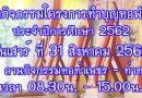 ขอเชิญร่วมกิจกรรมโครงการทำบุญหอพักนักศึกษา ประจำปีการศึกษา 2562