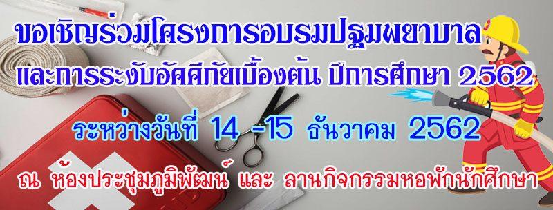 ขอเชิญร่วมโครงการปฐมพยาบาลและระงับอัคคีภัยเบื้องต้น ปีการศึกษา 2562