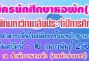 ประกาศรับสมัครนักศึกษาหอพัก(รุ่นพี่)ประจำปีการศึกษา 2563