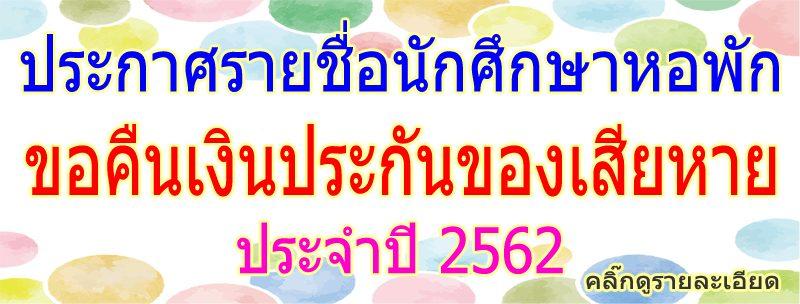 ประกาศรายชื่อคืนเงินค่าประกันของเสียหายหอพักนักศึกษา ประจำปี 2562